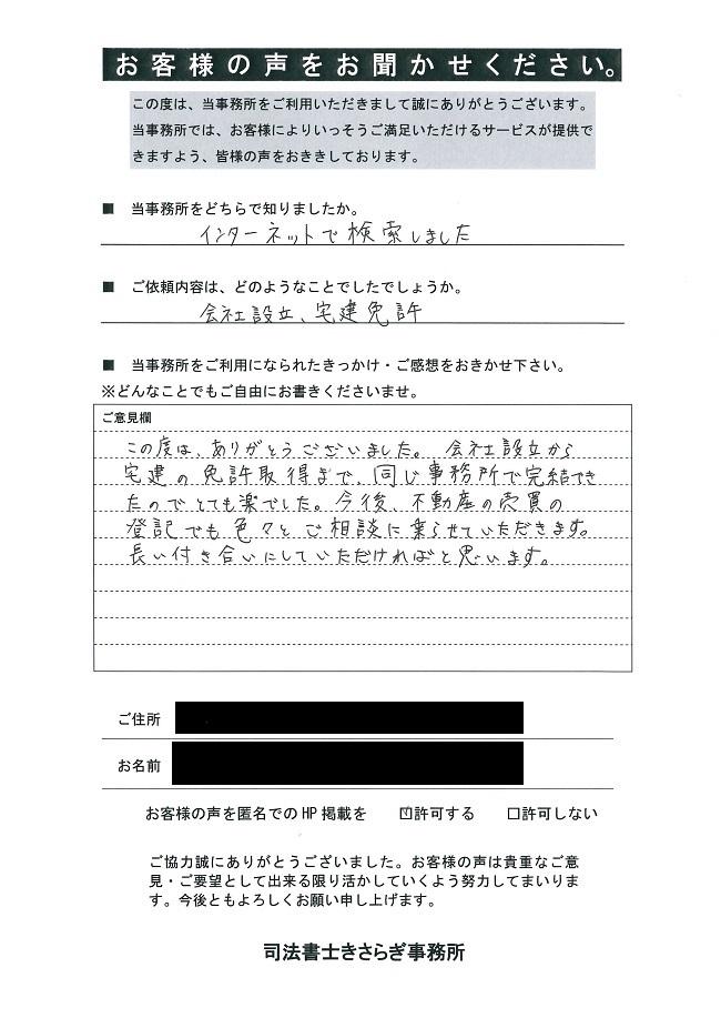 宅建免許申請.COM司法書士・行政書士きさらぎ事務所